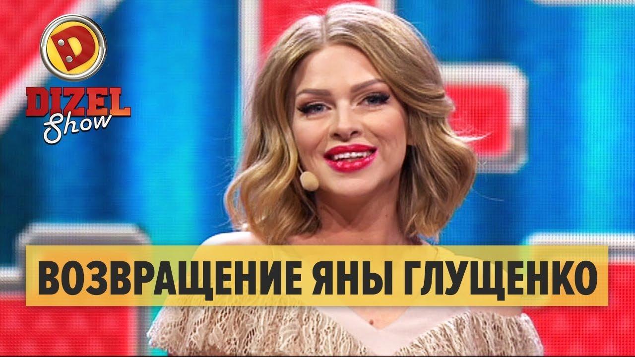 Дизель шоу яна глущенко беременна 78