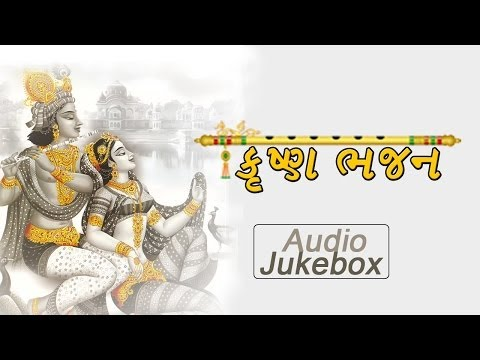 Super Hits Shri Krishna Bhajans (Full Songs) || Latest Gujarati...