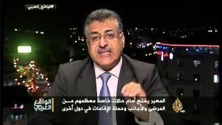 الواقع العربي- رفح.. وسيلة للتيسير على غزة أم للعقاب؟