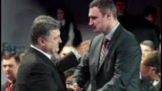 Порошенко плюнул и унизил Кличко!!!!