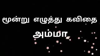 Amma  Moonru Ezhuthu Kavithai  Melting  A WhatsApp