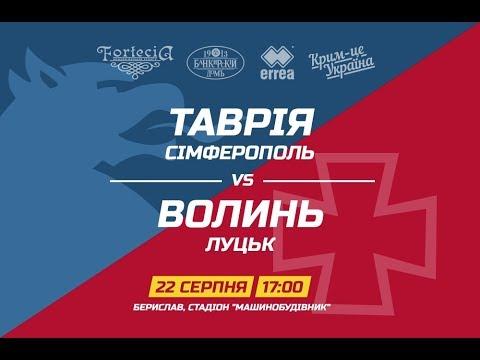 Таврія Сімферополь - Волинь Луцьк