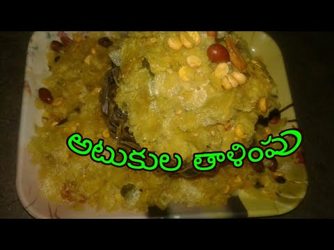 Atukulu snacks in telugu
