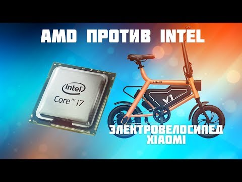 AMD троллит Intel, 8 ядерный Coffee lake в Июле, Электровелосипед от Xiaomi