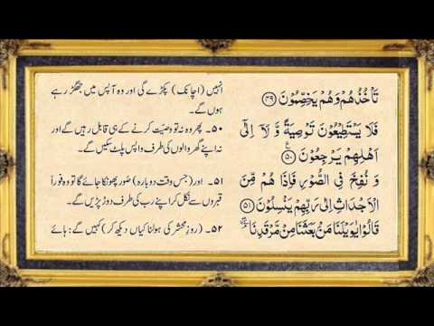 Surah Yasin Full By Abdul Rahman Al Sudais With Written Urdu Translation video