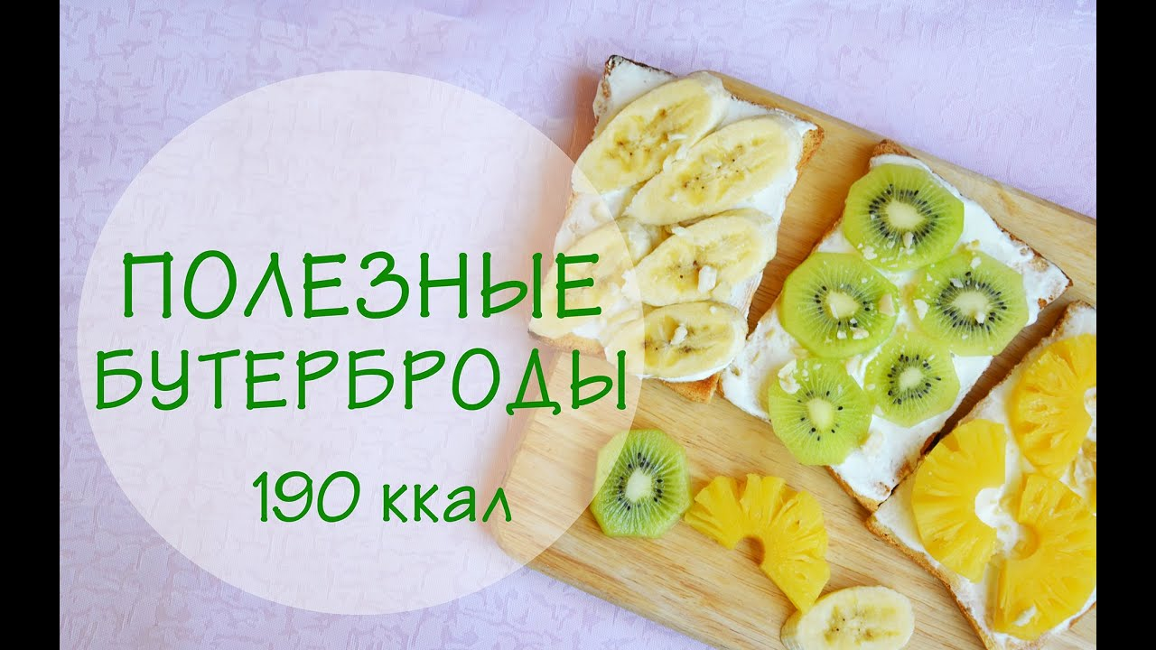 Полезные бутерброды рецепты