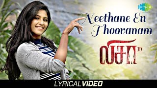 Lisaa - Neethane En Thoovanam lyrical Video