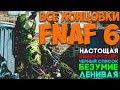 FNAF 6 ВСЕ КОНЦОВКИ Секретная Концовка Безумие Банкротство Черный Список Fnaf 6 Ending mp3