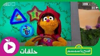 #افتح_ياسمسم - الحلقة الواحدة والعشرون : ليلى والذئب