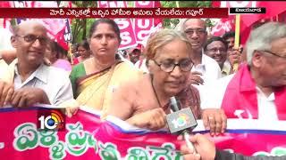 Lift Party Leaders Huge Rally In Vijayawada | Lift Party Leaders Firs On PM Modi Rule | AP