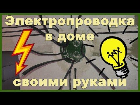 Электрическая проводка и электро-схема квартиры