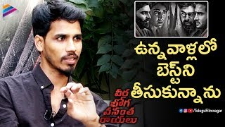 Director Indrasena about VBVR Movie Cast | Veera Bhoga Vasantha Rayalu Interview | Sree Vishnu
