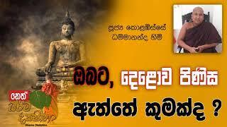 Darma Dakshina 2019.04.18 - Kolabisse Dhammananda Himi