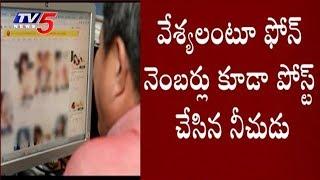 సైబర్ శాడిస్ట్: వేశ్యలంటూ అమ్మాయిల నంబర్లు, ఫోటోలు పోస్టింగ్..! | Vijayawada