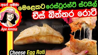 Cheese Egg Roti by Apé Amma