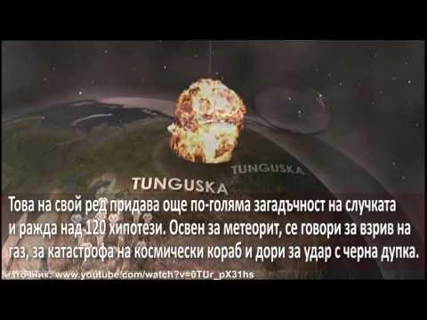 Тунгуският феномен! Неразгаданата сибирска загадка