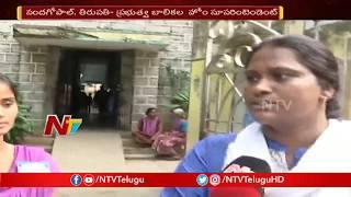 తిరుపతి లో దారుణం | మైనర్ బాలిక పై అత్యాచారానికి పాల్పడిన ప్రభుత్వ సూపరింటెండెంట్ | NTV