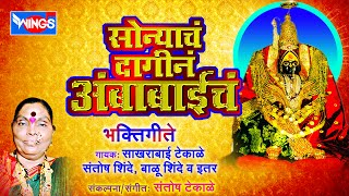 download lagu Top 9 Aambabai Song   Soniyacha Dagina Aambabaicha gratis