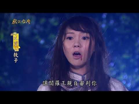 台劇-戲說台灣-威靈公救子-EP 09