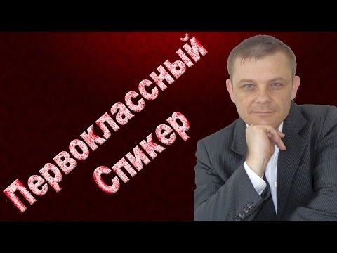 Первоклассный Спикер (Евгений Вергус)