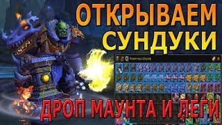 Открытие Сундуков World of Warcraft | Дроп МАУНТА И ЛЕГИ)