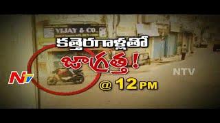 Chain Snatchers Hulchal in Hyderabad | Kattera gaallatho Jagratha | Special Focus @ 12PM | NTV