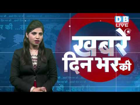 दिनभर की बड़ी ख़बरें | Today's News Bulletin | Hindi News India | News Today | 03 July 2018 | #DBLIVE