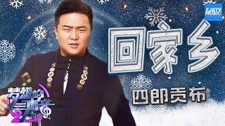 [ CLIP ] 四郎贡布《回家乡》《梦想的声音2》EP.10 20180105 /浙江卫视官方HD/