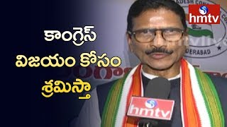 Marri Sashidhar Reddy Face To Face Over To Work For Congress Authority | hmtv