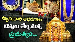 MLA Bonda Uma Speaks To Media Over TTD Controversy | TTD to Check Lord Venkateswara Swamy Jewellery