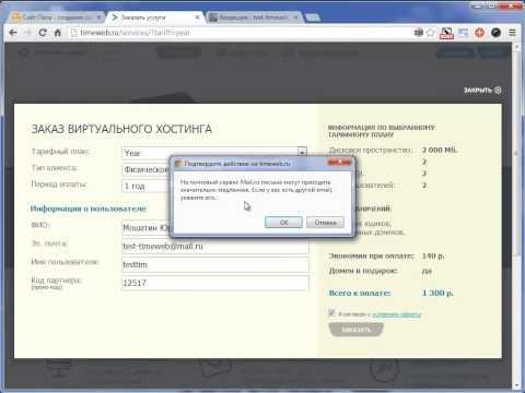 Хостинг и домен.  Регистрируем аккаунт в компании Таймвэб