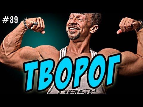 творог в бодибилдинге, на сушке, при похудении и для роста мышц