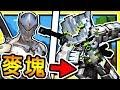 Minecraft 二段跳 + 爬牆術【源氏】龍神の剣を喰らえ !! 不需要任何模組 !! 鬥陣特攻(OVERWATCH) thumbnail
