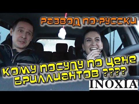 ЛОХОТРОН / Посуда inoxia / презентация посуды / кастрюли и сковородки
