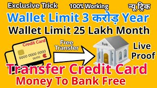 #New_Trick || Transfer Money From Credit Card To Bank Free ||Transfer Credit Card To Bank Free ||
