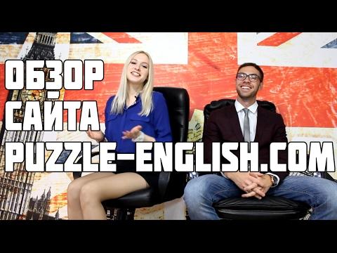 Как быстро научиться понимать английский на слух, не выходя из дома? Обзор сайта puzzle-english.com
