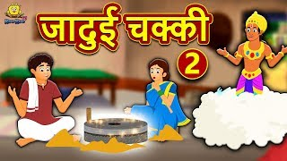 जादुई चक्की - Hindi Kahaniya for Kids | Stories for Kids | Moral Stories | Koo Koo TV Hindi