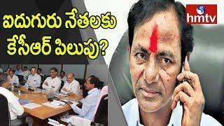 ఐదుగురు నేతలకు కేసీఆర్ పిలుపు..? KCR Focus On Telangana Cabinet Expansion | hmtv