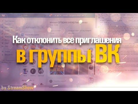 🔴Как отклонить все приглашения в сообщества Вконтакте автоматически? 🔴