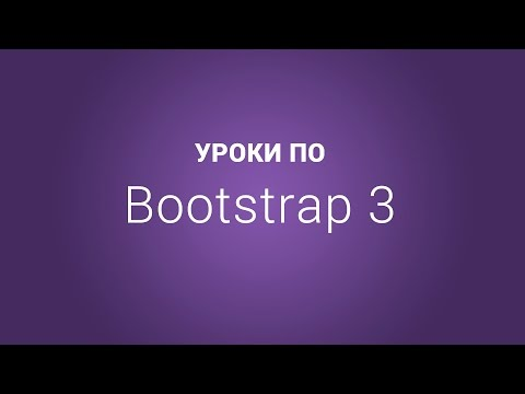 Уроки по Bootstrap 3   #10 Кнопки с выпадающим меню (dropdown)