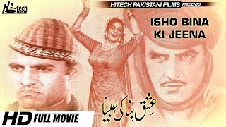 ISHQ BINA KI JEENA (FULL MOVIE) - MUNAWAR ZARIF & SUDHIR - OFFICIAL PAKISTANI MOVIE