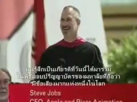 สุนทรพจน์ สตีฟ จ๊อบ Steve Jobs ซับภาษาไทย