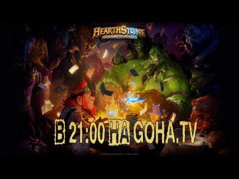 Hearthstone: Heroes of Warcraft - А что это такое!? (ч.2)