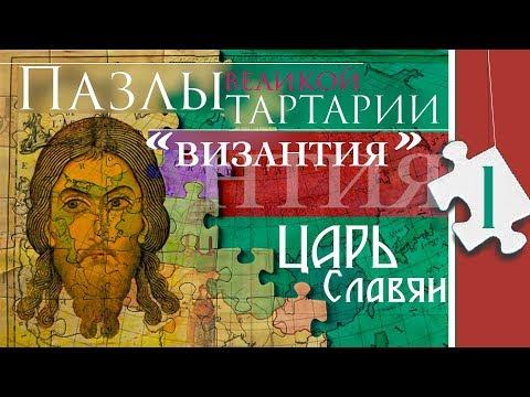 ПАЗЛЫ Великой Тартарии. Причерноморье. Царь Славян. часть 1