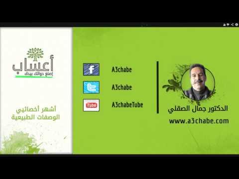 أعشاب إصنع دوائك بيدك : الدكتور جمال الصقلي | 4 وصفات مهمة للإنجاب a3chabe
