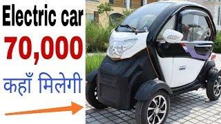 Sport mini electric cars|| minimum price of mini sports electric cars|| सबसे सस्ती