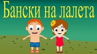 Бански на лалета + 8 песнички - Български детски песнички