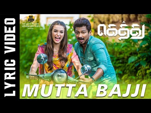 Mutta Bajji - Gethu Film song | Lyric Video | Harris Jayaraj | K.Thirukumaran | Mutta Bajji song online