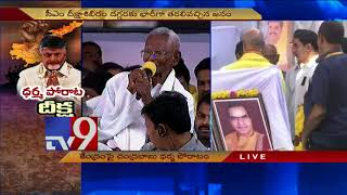Freedom Fighter Pavuluri Venkata Krishnaiah Speech @ Chandrababu Dharma Porata Deeksha