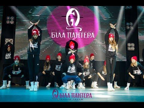 """Hip-Hop#2 Хіп-Хоп Сучасні танці Львів Школа танців """"Біла Пантера"""""""